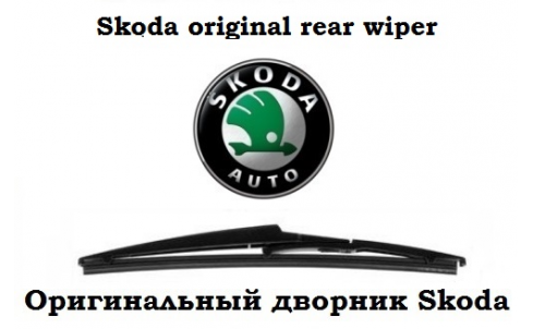 Дворник задний Octavia A4 Sedan